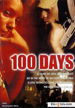 100 Days picture