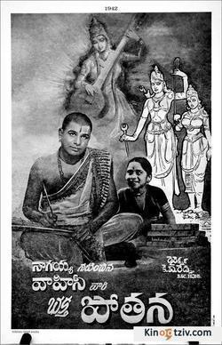 Bhakta Potana picture