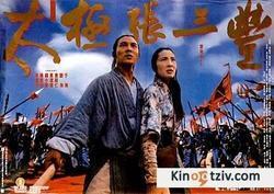 Tai ji: Zhang San Feng picture