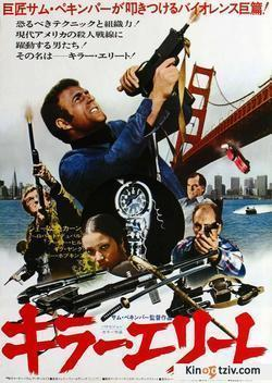 The Killer Elite picture
