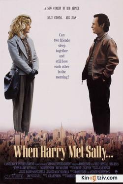 When Harry Met Sally... picture