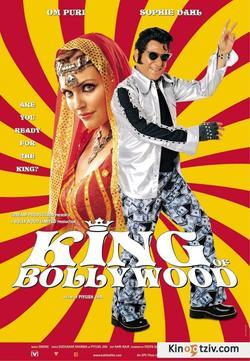 The King of Bollywood picture
