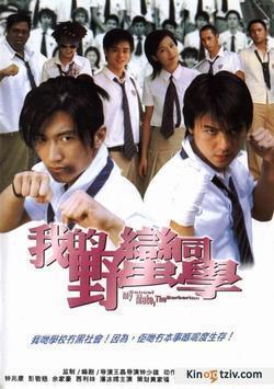 Wo de Ye man Tong xue picture