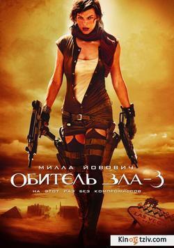 Resident Evil: Extinction picture
