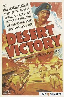 Desert Victory picture