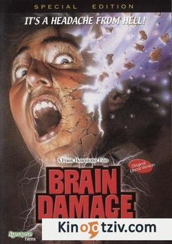 Brain Damage picture
