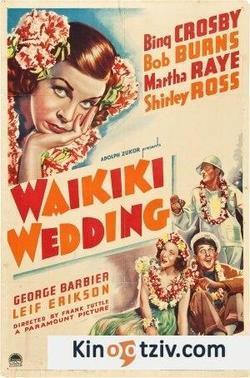 Waikiki Wedding picture