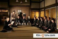 Inugami-ke no ichizoku picture