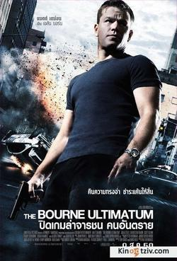 The Bourne Ultimatum picture