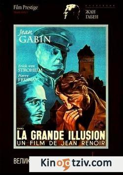 La grande illusion picture