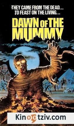 Dawn of the Mummy picture