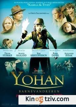 Yohan - Barnevandrer picture