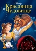 Beauty and the Beast - wallpapers.