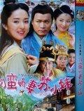 Xin Su xiao mei san nan xin lang pictures.