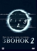 Ringu 2 - wallpapers.