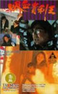 Xiang Gang qi an: Zhi xi xue gui li wang pictures.