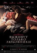 Only Lovers Left Alive pictures.