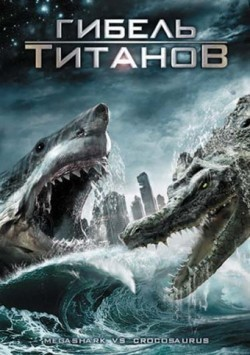 Mega Shark vs. Crocosaurus - wallpapers.