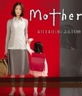Mother - wallpapers.