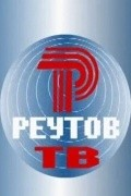 Reutov TV (serial 2010 - 2013) pictures.