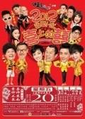 Wo Ai Xiang Gang: Xi Shang Jia Xi pictures.