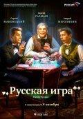 Russkaya igra pictures.