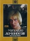 Mihaylo Lomonosov (serial) pictures.