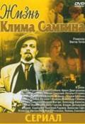 Jizn Klima Samgina (serial) - wallpapers.