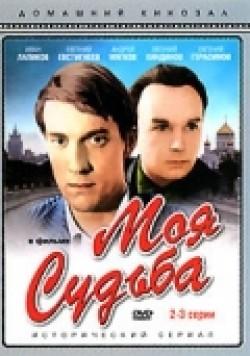 Moya sudba (mini-serial) pictures.