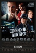 Gangster Squad - wallpapers.