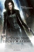 Underworld: Awakening - wallpapers.