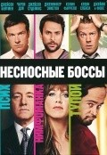 Horrible Bosses - wallpapers.