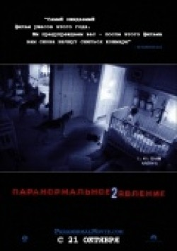 Paranormal Activity 2 pictures.