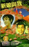 Xin niang yu wo - wallpapers.