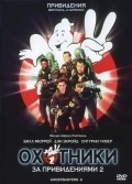 Ghostbusters II pictures.