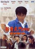 Xin jing wu men 1991 - wallpapers.