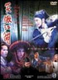 Xiao ao jiang hu - wallpapers.