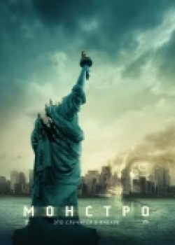 Cloverfield - wallpapers.