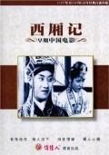 Xixiang ji pictures.