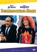 Ruthless People pictures.