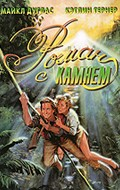 Romancing the Stone pictures.