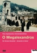O Megalexandros pictures.