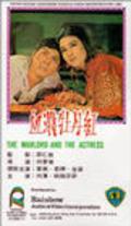 Xie jian mu dan hong pictures.