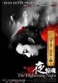 Ye Jing Hun - wallpapers.
