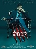 Panjaa pictures.