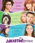 Frenemies pictures.
