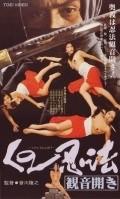 Kunoichi ninpo cho - wallpapers.