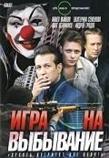Igra na vyibyivanie (serial) - wallpapers.