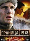 Granitsa 1918 pictures.