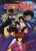 Rurôni Kenshin: Meiji kenkaku roman tan pictures.